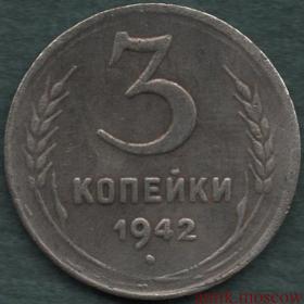 3 копейки 1942 танк Копия пробной монеты СССР