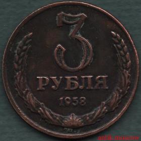 3 рубля 1958 года - копия под медь
