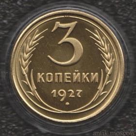 3 копейки 1927 года Пруф