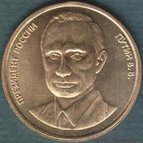 5 червонцев 2000 года с Путиным Под золото