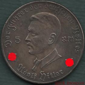 5 рейхсмарок 1942 года Крым Адольф Гитлер