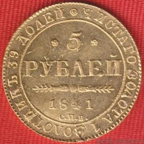 5 рублей 1841 года Золото Подлинная