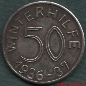 50 грошей 1937 года НСДАП Зимняя помощь - копия