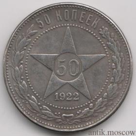 50 копеек 1922 года Звезда
