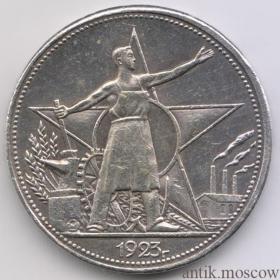 50 копеек 1923 года Звезда