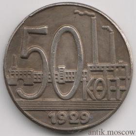50 копеек 1929 года Пролетарии Всех стран соединяйтесь!