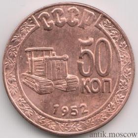50 копеек (полтинник) 1952 года Трактор