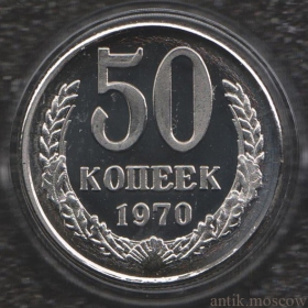 50 копеек 1970 года Пруф