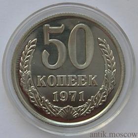 50 копеек 1971 года пруф
