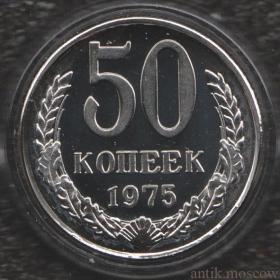 50 копеек 1975 года Пруф