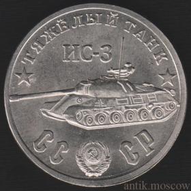 50 рублей 1945 года Танк ИС-3