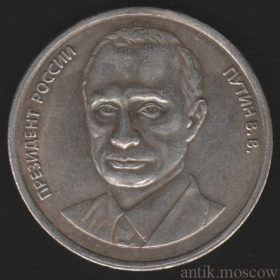 5 червонцев 2000 года Путин