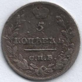 5 копеек 1821 года ПД Оригинал