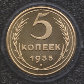 5 копеек 1935 года Пруф старый тип реверса Федорин №24