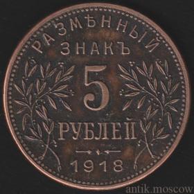 5 рублей 1918 года Разменный знак