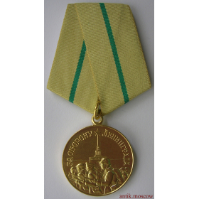 Муляж медали За оборону Ленинграда СССР Тип 2