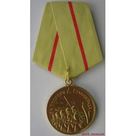Муляж медали За оборону Сталинграда СССР Тип 2