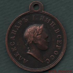 Медаль За храбрость Александр I чеканка