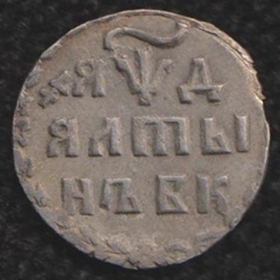 Алтынник 1704 года Петра 1 Великого