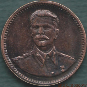 Червонец 10 рублей 1949 Сталин Портрет в анфас
