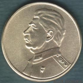 10 рублей 1949 года Сталин Портрет влево