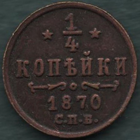 Четверть копейки 1870 года СПБ - копия