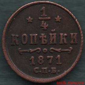 Четверть копейки 1871 года СПБ