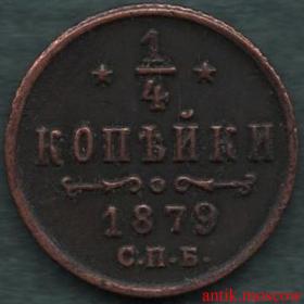 Четверть копейки 1879 года СПБ