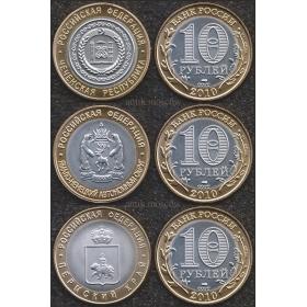 Комплект копий 10 рублей ЧЯП (Чечня, Ямало-Ненецкий, Пермь)