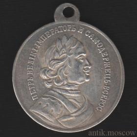 Копия медали За сражение при Гангуте 27 июля 1714 года