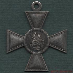 Георгиевский крест №3434 степень 4 - копия солдатской серебряной награды