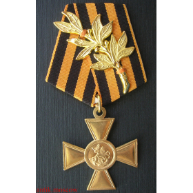 Копия креста Святого Георгия 2 степени с лавровой ветвью