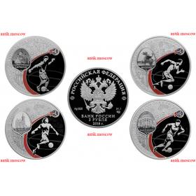 Монеты 3 рубля Города Чемпионата FIFA 2018 выпуск 1