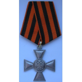Георгиевский крест 4 степени для иноверцев