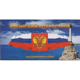 Комплект 7 монет и купюра Крым 2015 года