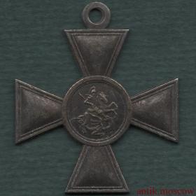 Георгиевский крест №49695 4 степени- копия под серебро