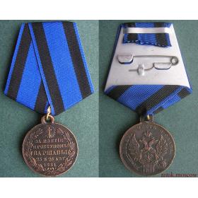 Копия медали За взятие приступом Варшавы 1831 г на колодке с лентой