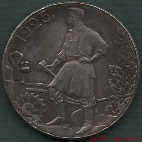 Рубль 1925 года СССР Рабочий