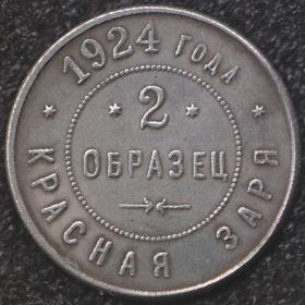 Образец 2 Красная Заря Пробная монета