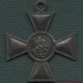Копия серебряного георгиевского креста 4 степени Миллионник № 094245