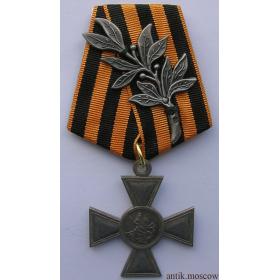 Реплика Георгиевский крест 4 степ. с лавровой ветвью