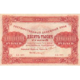 Десять тысяч 1923 года - копия боны РСФСР