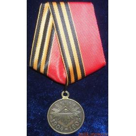 Медаль Японская война 1904 1905