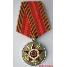 Медаль 70 лет Победы в Великой Отечественной войне - муляж