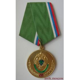 Медаль Пограничная служба ФСБ России 95 лет