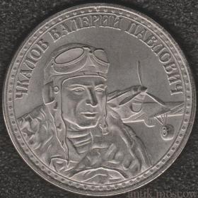 медаль чкалов