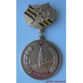 Медалька 55 лет победы, участнику парада в 2000 году