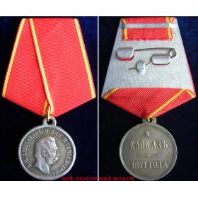 Медаль Кавказ 1871 год Александр 2 на колодке с лентой