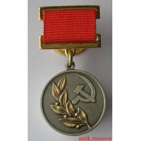 Копия медали Лауреат государственной премии СССР 2 степени