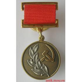 Медаль Лауреат государственной премии 3 степени - копия
